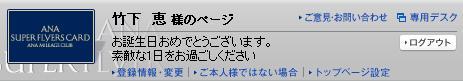 20090614-2009-birthday-ana.JPG