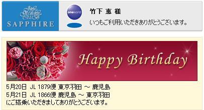 20090614-2009-birthday.JPG