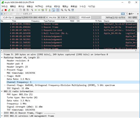 AP検出ツール兼NDISモニターモードドライバ Acrylic WiFi Professional