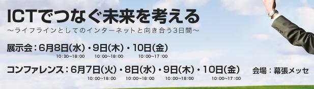Interop Tokyo 2011 Interop Tokyo 2011